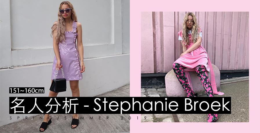 chic少女-Stephanie Broek