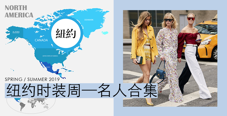 2019春夏纽约女装时装周-时尚达人动态合集