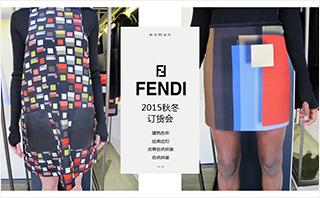 Fendi - 2015/16秋冬 订货会