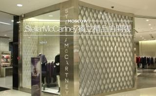 Stella McCartney 莫斯科独立精品店开张