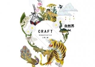 2017春夏 工艺企划-自然界