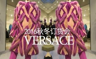 Versace - 2016秋冬訂貨會