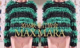 Max Mara - 2016秋冬訂貨會