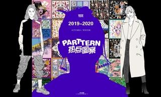 2019/20秋冬 圖案企劃