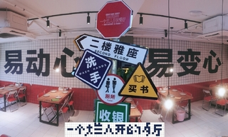【餐厅】这个烂人开的餐厅,每个角落都在撩妹