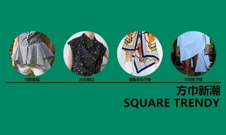 2020春游工艺细节:方巾新潮
