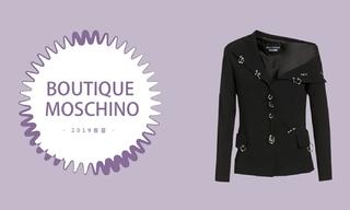 Boutique Moschino - 诙谐方式诠释潮流(2019春夏)