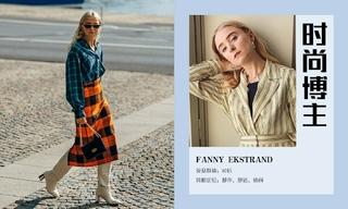 造型更新—Fanny Ekstrand
