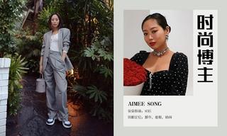 造型更新—Aimee Song