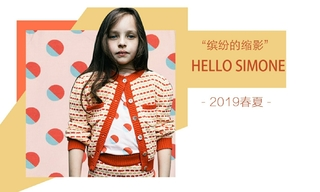 Hello Simone-缤纷的缩影(2019春夏)