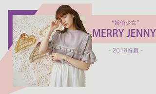 Merry Jenny - 娇俏少女(2019春夏)