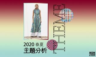 2020春夏主题分析-双子星