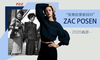 Zac Posen - 优雅的重新回归(2020春游 预售款)