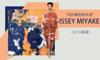 Issey Miyake - 回归最初的本质(2019春夏)