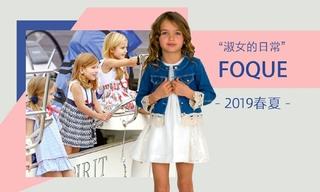 Foque - 淑女的日常(2019春夏)