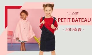 Petit Bateau - 小心思(2019春夏)