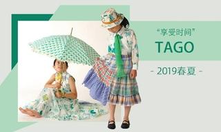 Tago - 享受时间(2019春夏)
