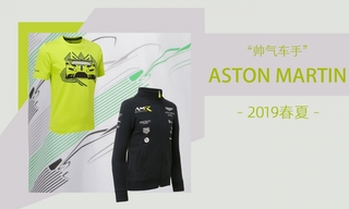 Aston Martin - 帅气车手(2019春夏)