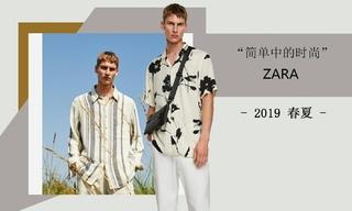 Zara-(快销)简单中的时尚(2019春夏)