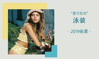 夏日狂欢(2019春夏)