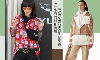 Fil 小白的襯衫情與Brie Welch的牛仔夾克