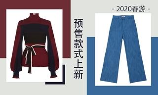 预售款式上新(2020春游)