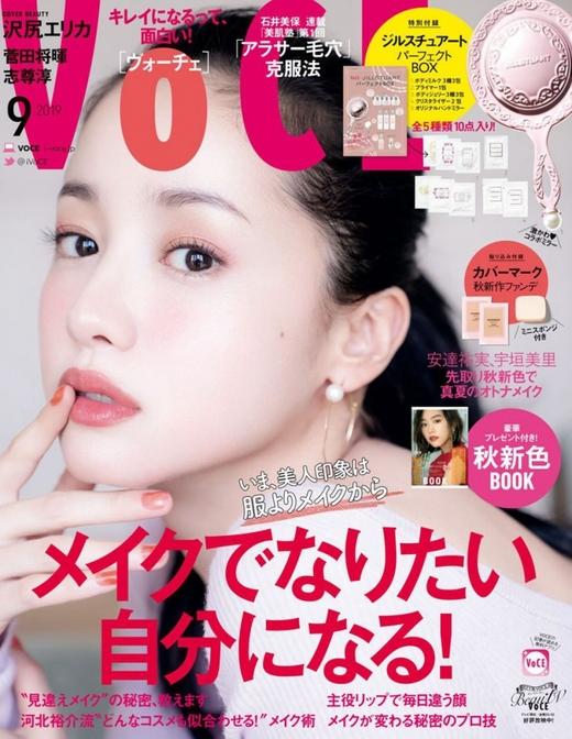 VOCE 日本 2019年9月