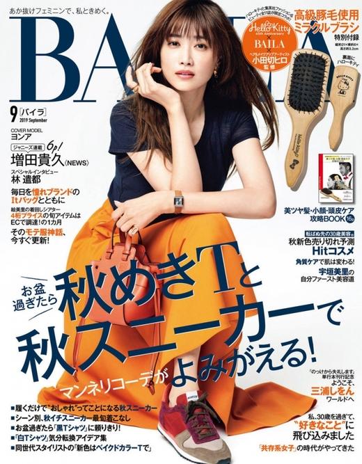 BAILA 日本 2019年9月
