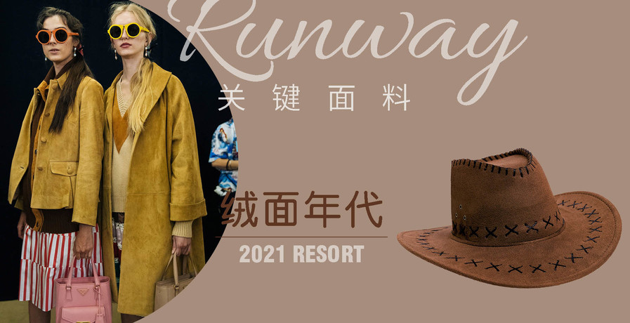 2021春游面料:绒面年代