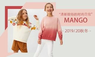 Mango - 清新脱俗的时尚日常(2019/20秋冬)