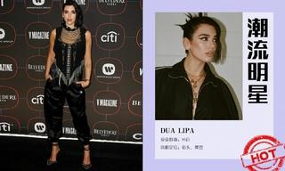 造型更新—Dua Lipa