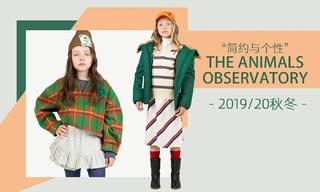 The Animals Observatory - 简约与个性(2019/20秋冬)