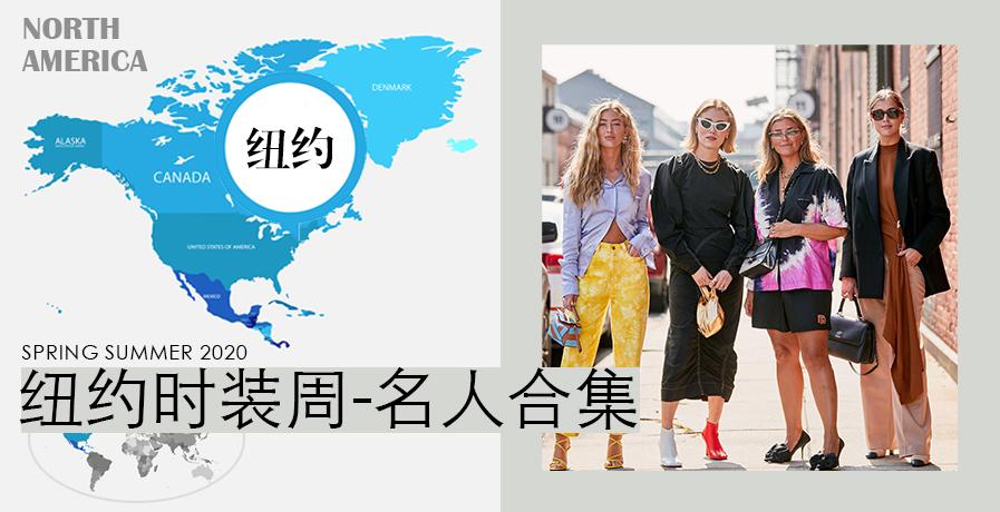 2020春夏 纽约女装时装周—名人合集