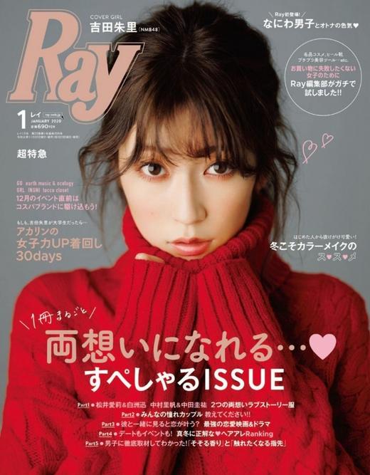 Ray 日本 2020年1月