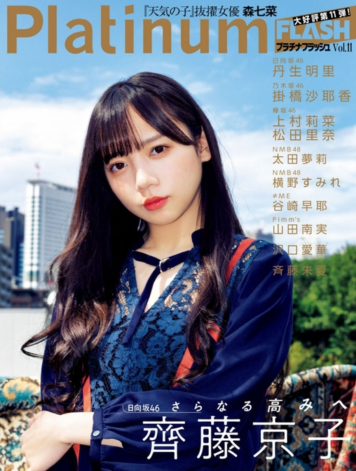 Platinum 日本 2020年1月