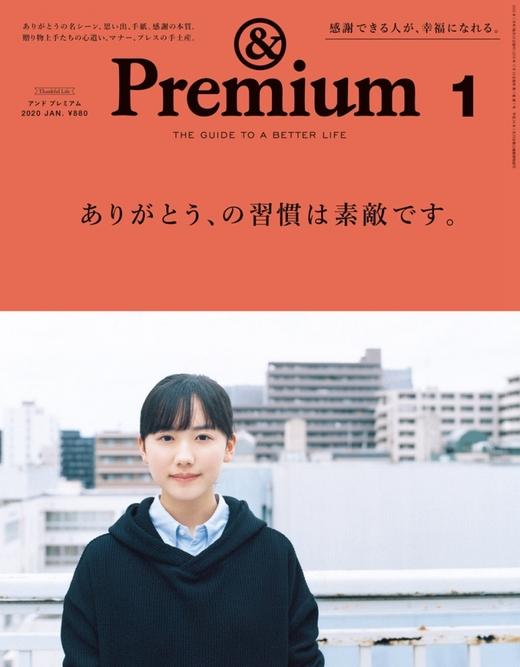 Premium 日本 2020年1月