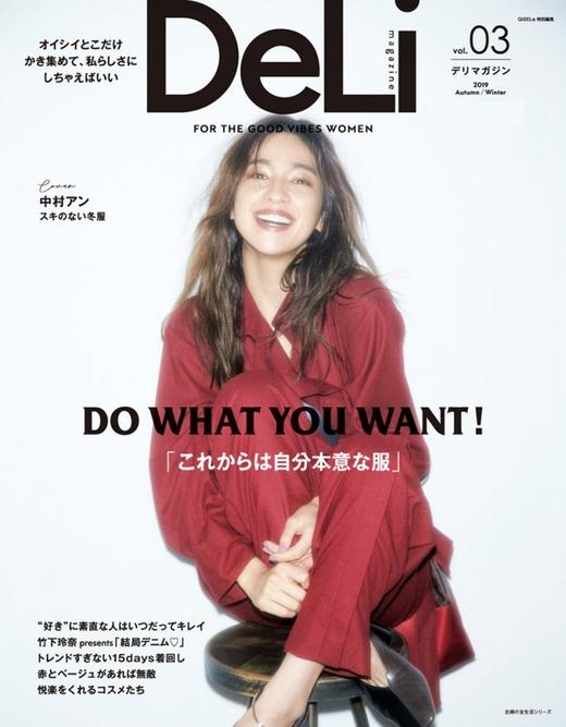 DeLi magazine 日本 2019年12月
