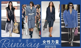 2021春夏廓型:女性力量