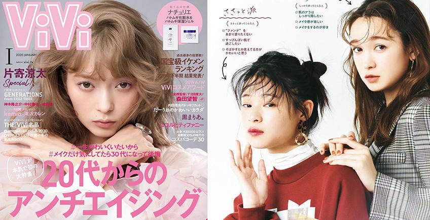 ViVi 日本 2020年1月