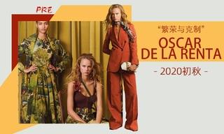 Oscar De La Renta - 繁榮與克制(2020初秋 預售款)