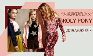 Roly Pony - 大放異彩的少女(2019/20秋冬)