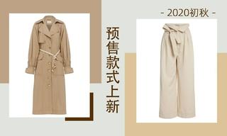 預售款式上新(2020初秋)