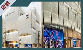【店鋪賞析】走進 Louis Vuitton 大阪御堂筋全新旗艦店:全球首家LV餐廳 & 走進 Gucci 洛杉磯首間別注餐酒館