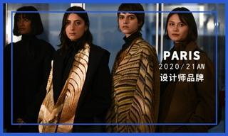 巴黎:設計師品牌推薦(2020/21秋冬)