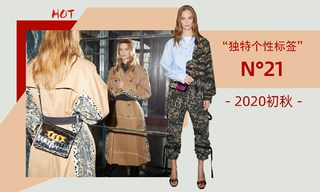 N°21 - 独特个性标签(2020初秋)