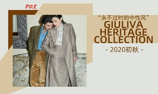 Giuliva Heritage Collection - 永不过时的中性风(2020初秋 预售款)