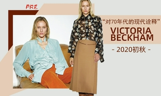 Victoria Beckham - 对70年代的现代诠释(2020初秋 预售款)