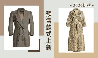 预售款式上新(2020初秋)