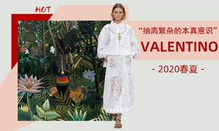 Valentino - 抽離繁雜的本真意識(2020春夏)