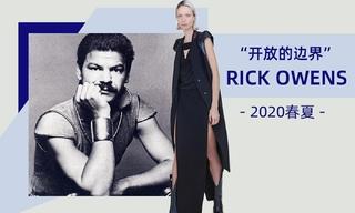 Rick Owens - 開放的邊界(2020春夏)